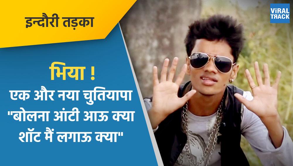 indori tadka : bhiya ek or naya chutiyapa