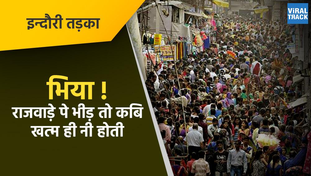 indori tadka : bhiya rajwade pe bheed to kabi kahtm hee nahi hoti