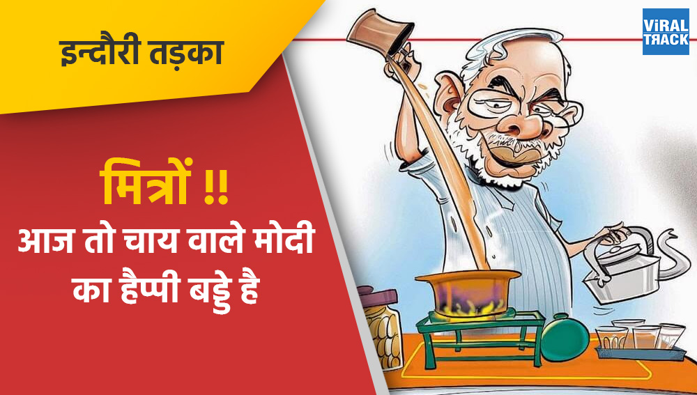 indori tadka : mitron aaj to chaay vale modi kaa happy birthday