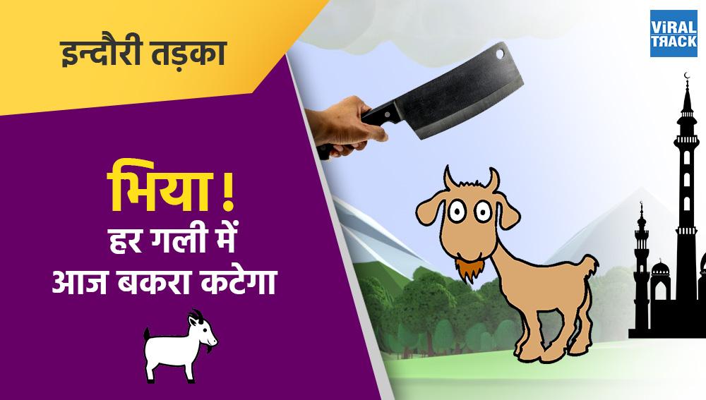 indori tadka : bhiya har gali me aaj bakra katega