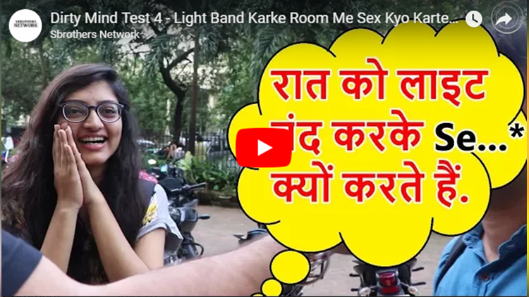 Dirty Mind Test 4 Light Band Karke Room Me Sex Kyo Karte Hain Sbrothers Reaction Team
