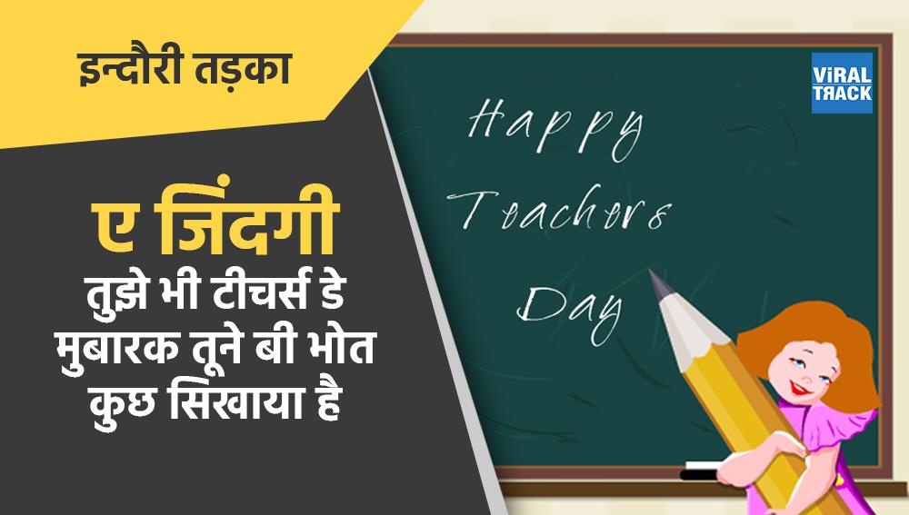 indori tadka : e zindgi tujhe bhi teachers day mubarak tune bi bhot kuch sikhaya hai