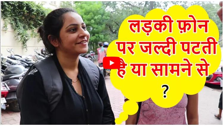 Indian Girls Open Talk Ladkiya Phone Par Jaldi Patati Hai Ya Samne Se Sbrothers Reaction Team