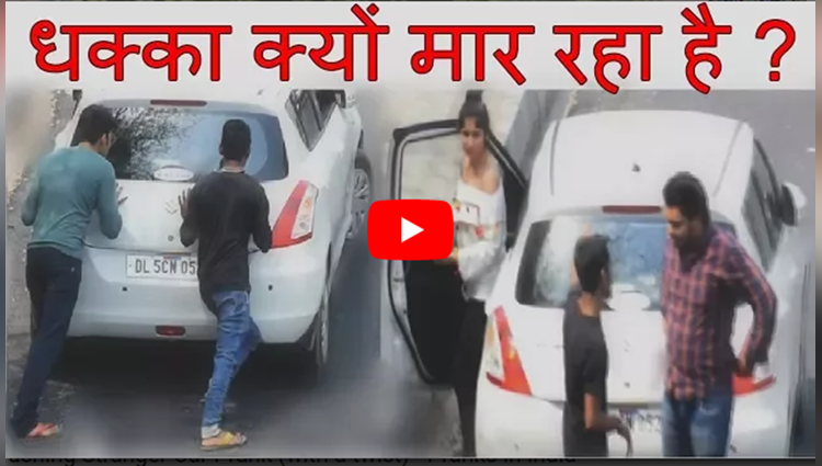 Pushing Stranger Car Prank with a twist Pranks in India