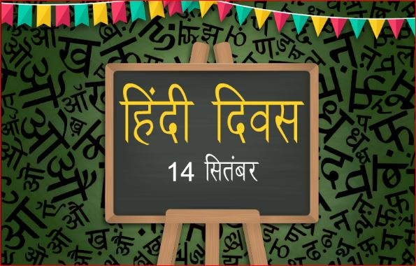 Hindi Diwas 2019 History significance Date and celebration