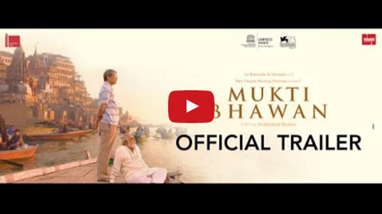 mukti bhawan official trailer