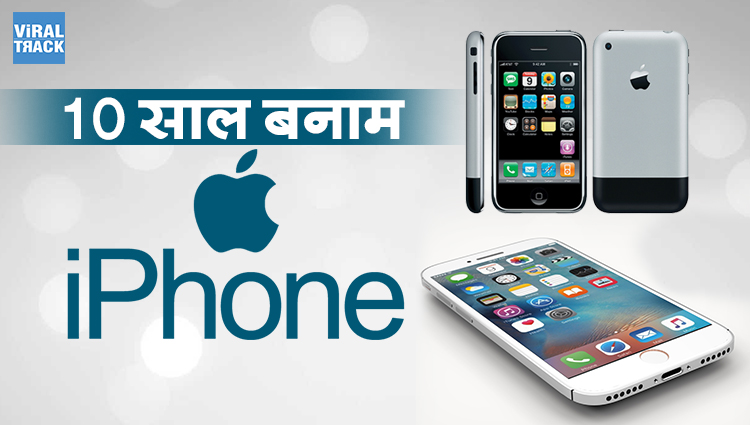 interesting facts about iphone