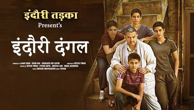 suppose if dangal movie shoot in indore