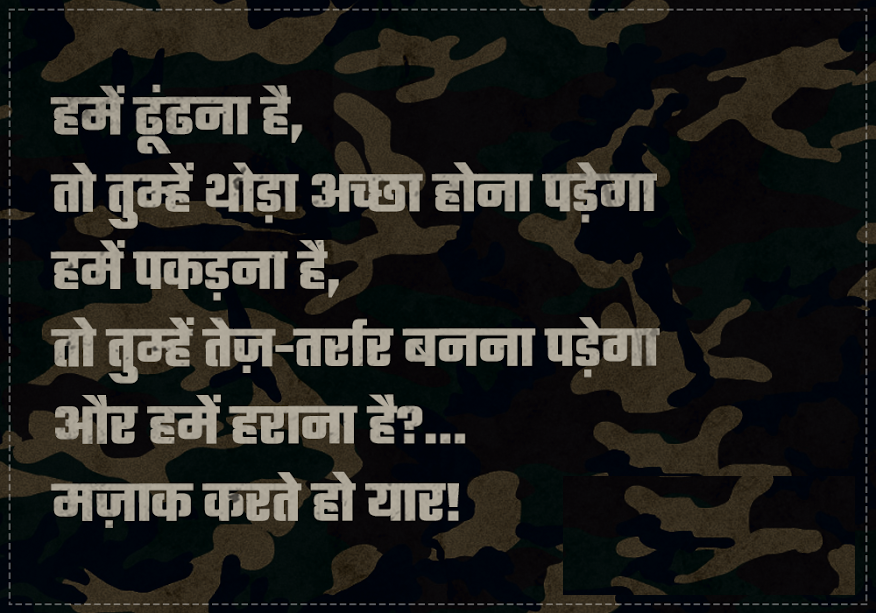 fiery quotes of Indian army