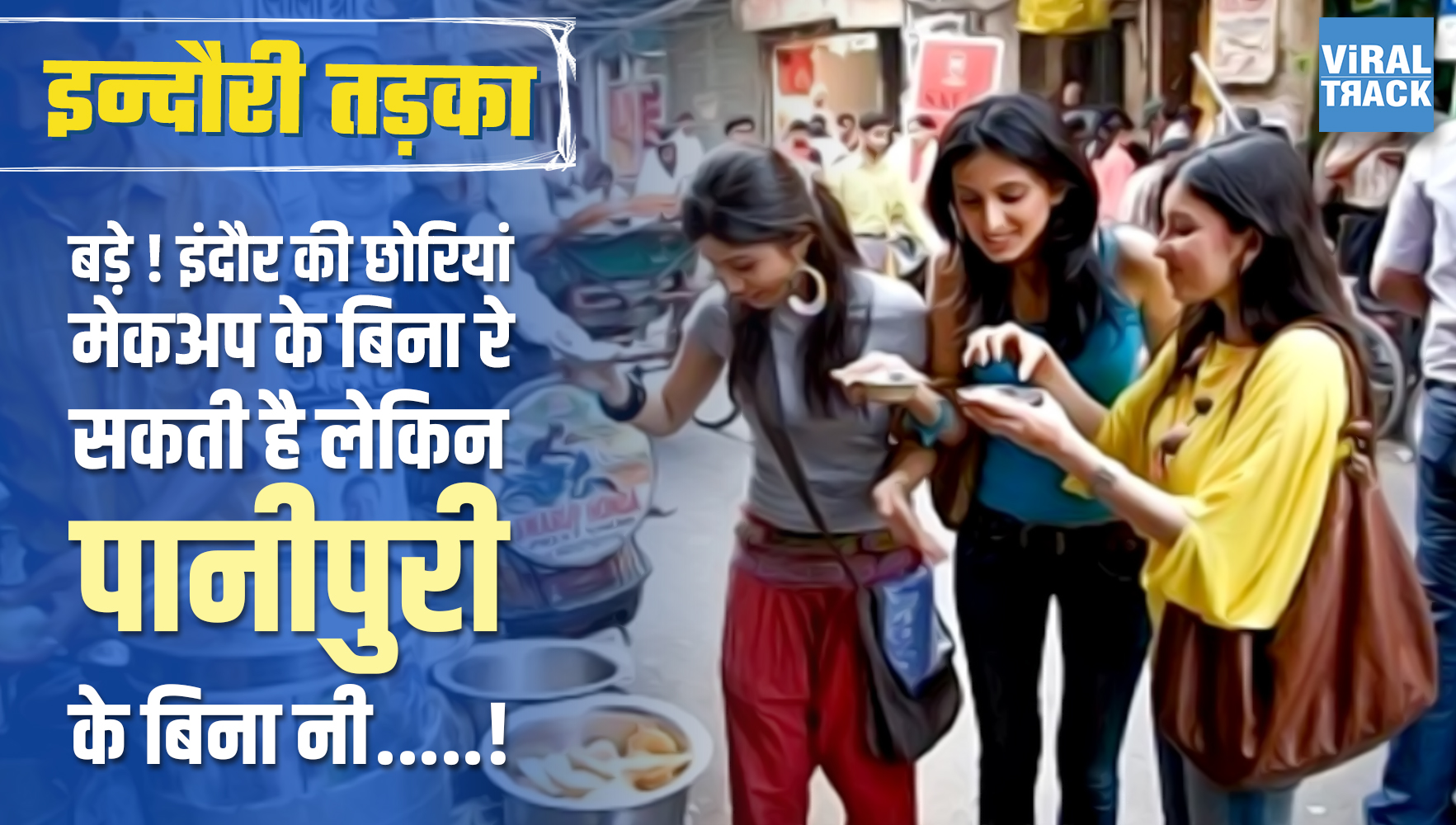 indori tadka indori people not live without panipuri