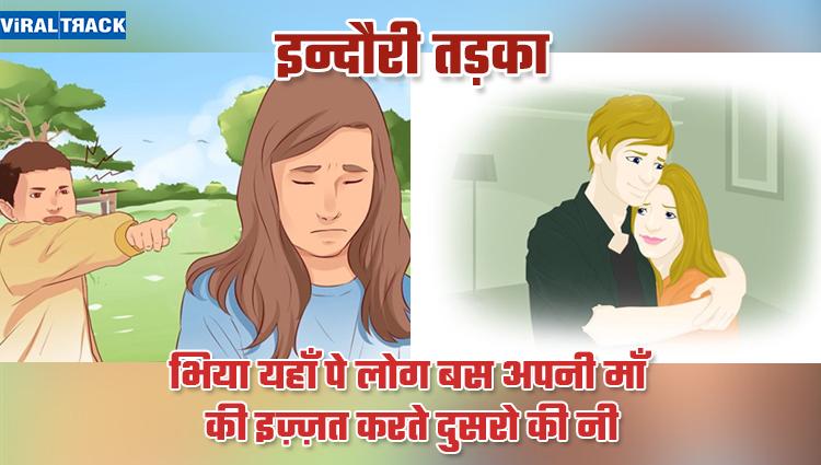 indori tadka international womens day special