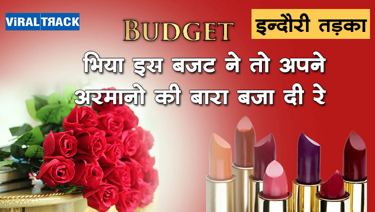 indori tadka : budget according to indore people