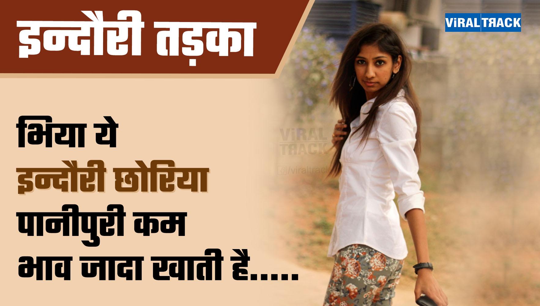 indori tadka : indori girls show attitude